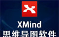 XMind For Mac段首LOGO