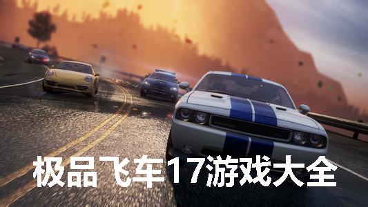 极品飞车17游戏大全