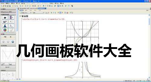幾何畫板軟件大全