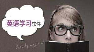 英语学习软大全