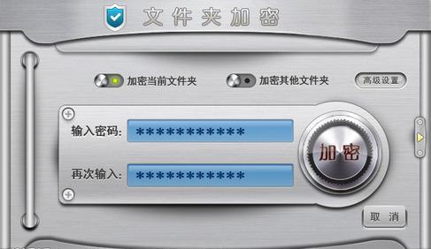 文档加密软件大全