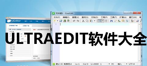 ULTRAEDIT軟件大全