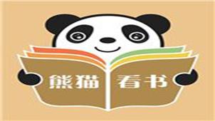 熊猫看书软件合集