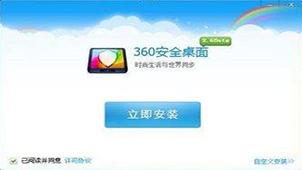 360安全桌面软件合集