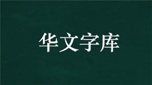 华文字体专区