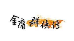 金庸群侠传单机版专区