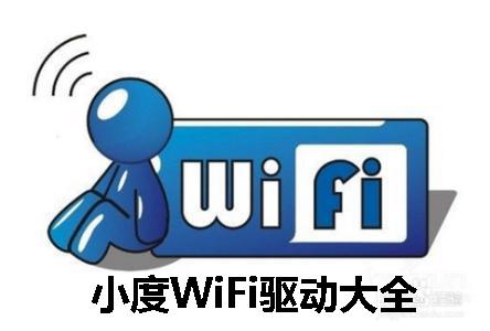 小度WiFi驱动大全