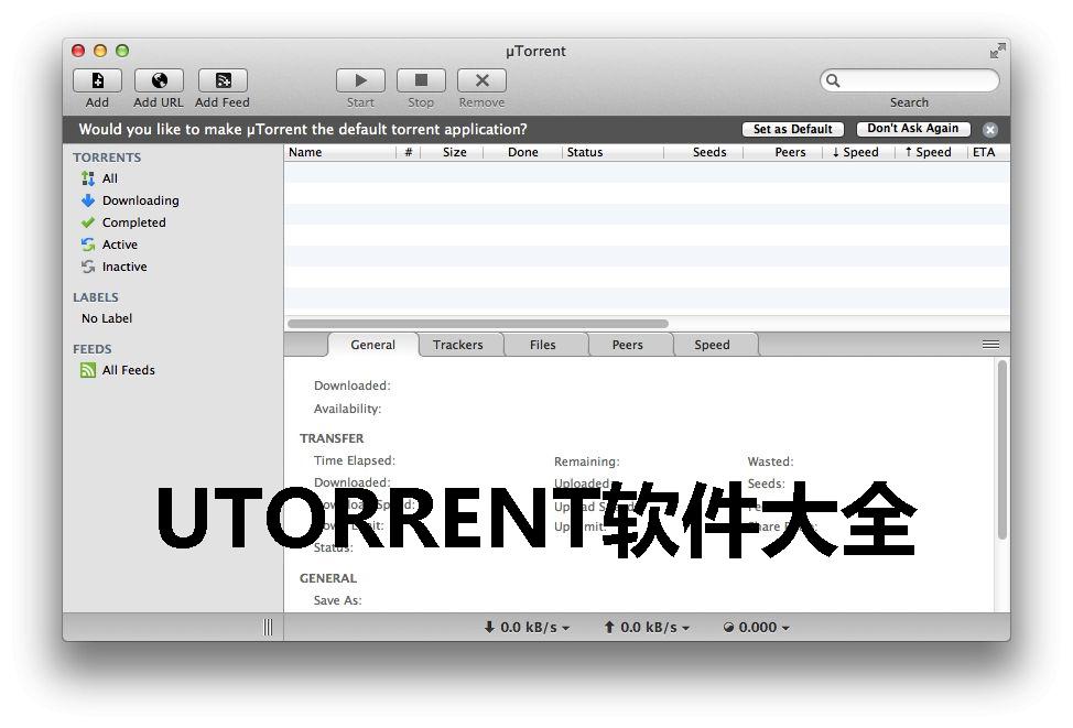 UTORRENT軟件大全