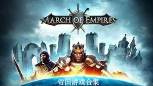 帝国游戏合集