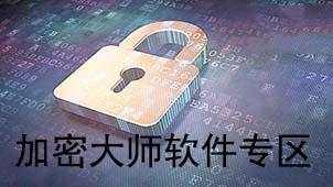加密大师软件专区