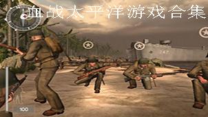 血战太平洋游戏合集