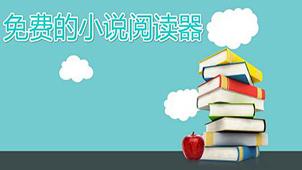 小说阅读器软件合集