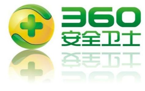 360安全衛士軟件大全