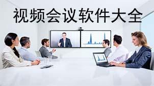 高清视频会议软件大全