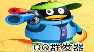 免费qq群发器软件大全