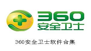 360安全衛士軟件合集