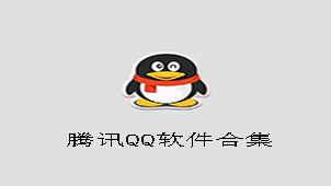 腾讯QQ软件合集