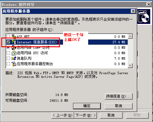 iis 6.0 完整安装包截图4