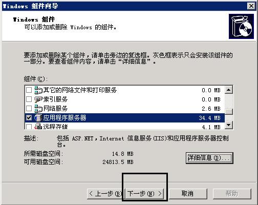 iis 6.0 完整安装包截图2