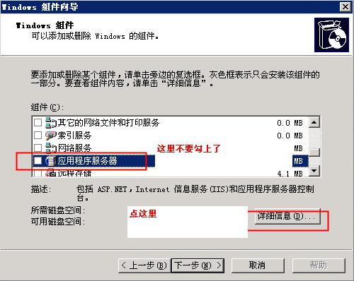 iis 6.0 完整安装包截图3