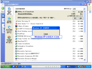 iis 6.0 完整安装包截图1