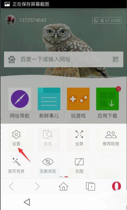 Opera瀏覽器