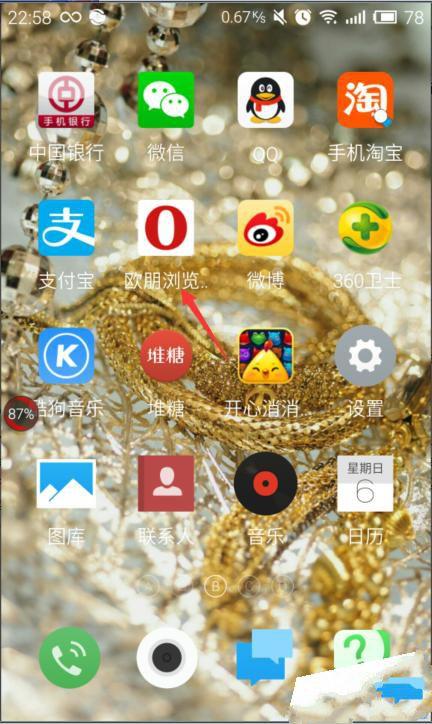 Opera浏览器截图