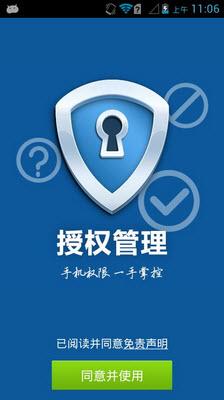 安卓授权管理软件截图