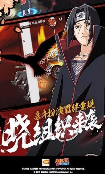 火影忍者-疾风传截图