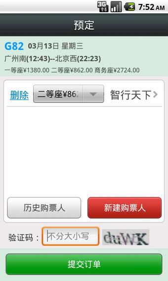 智行火车票截图