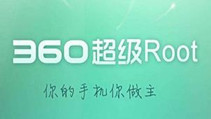 360超级root专题