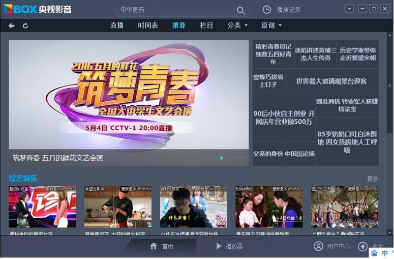 Cntv中国网络电视台截图2
