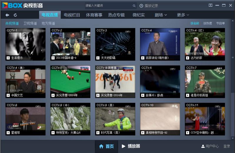 Cntv中国网络电视台截图4