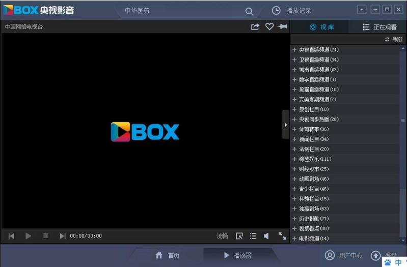 Cntv中国网络电视台截图3