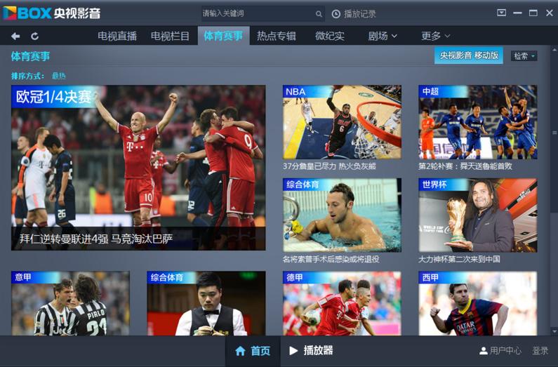 Cntv中国网络电视台截图5