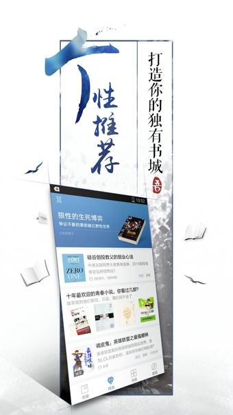 QQ阅读截图6