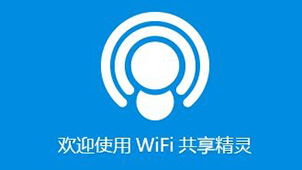 wifi共享精灵专题