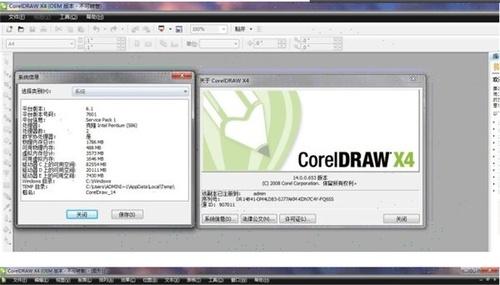 CorelDraw(CDR)X4截图4
