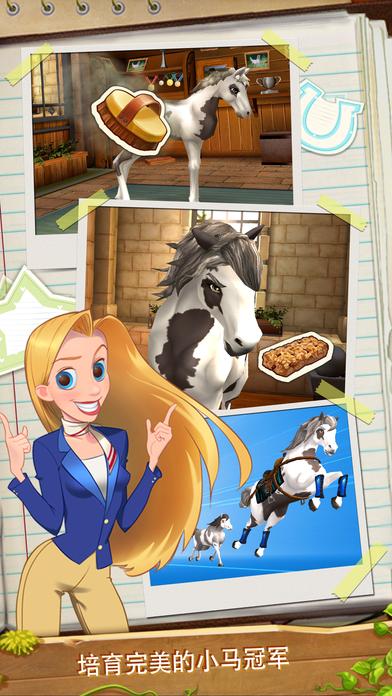 小马冲冲冲:环球之旅(Horse Haven)截图
