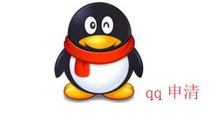 QQ申请大全