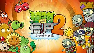 植物大战僵尸中文版2专题