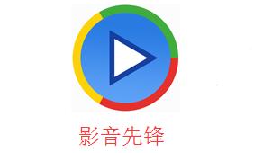 影音先锋资源站专题