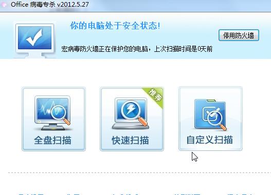 Office宏病毒专杀工具(CleanMacro)截图