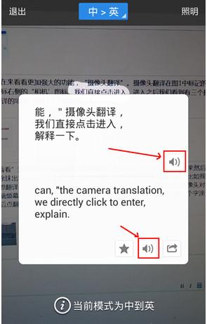 百度翻译截图