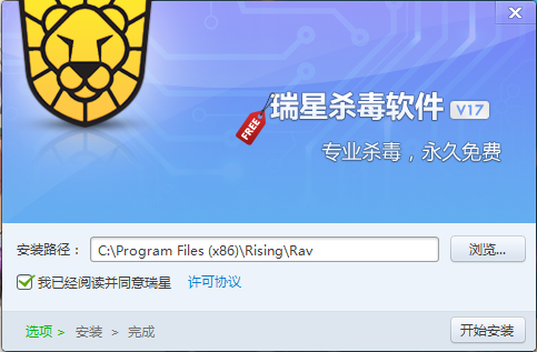 瑞星杀毒软件2017华军专版(免费)