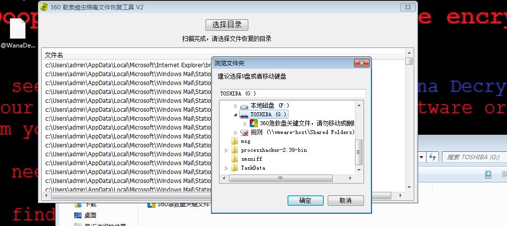永恒之石病毒防御软件截图