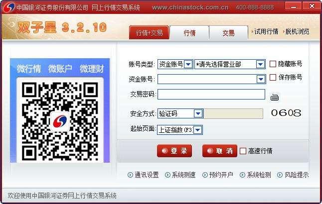 中国银河证券双子星行情交易系统截图2