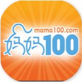 合生元妈妈100