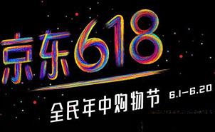 618京东购物节专题