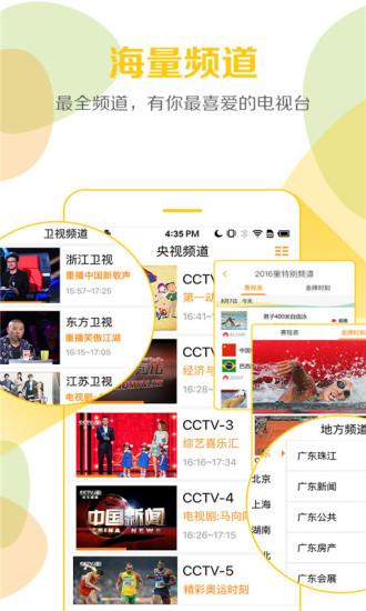 云图TV截图6